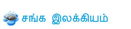 சங்க இலக்கியம்
