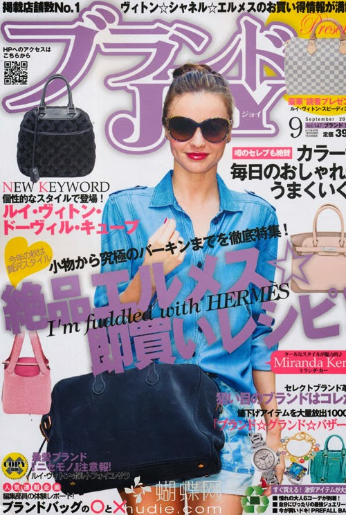 Brand JOY (ブランドJOY) September 2013 Miranda Kerr ミランダ・カー