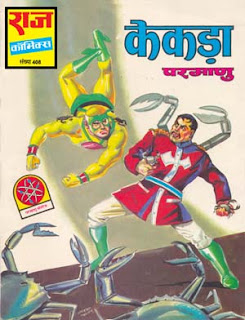 KEKDA (Parmanu Hindi Comic)