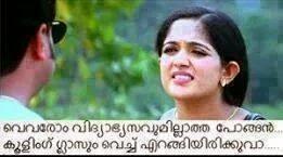 Vivarom vidhyabhyasavum illatha pongan cooling glassum vech irangiyirikkua - Kavya, dileep Pappi appacha movie scene