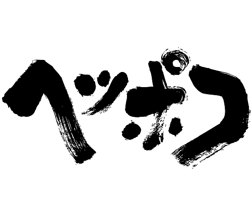 useless in brushed Kanji calligraphy