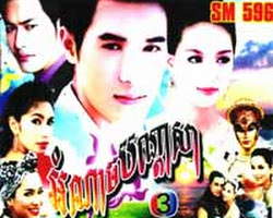 [ Movies ] Am Nach Bon Das Sa - Khmer Movies, Thai - Khmer, Series Movies