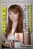 Tokyo Hot k0882 – Ayano Shinozuka
