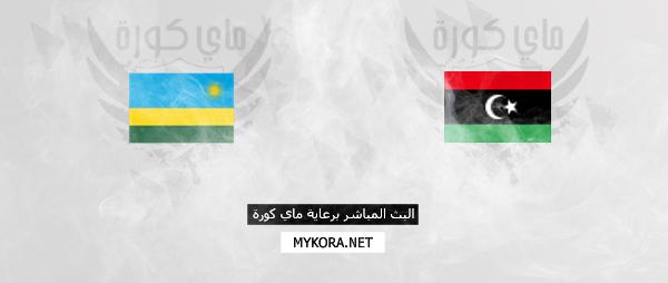 ليبيا ورواندا مباشر