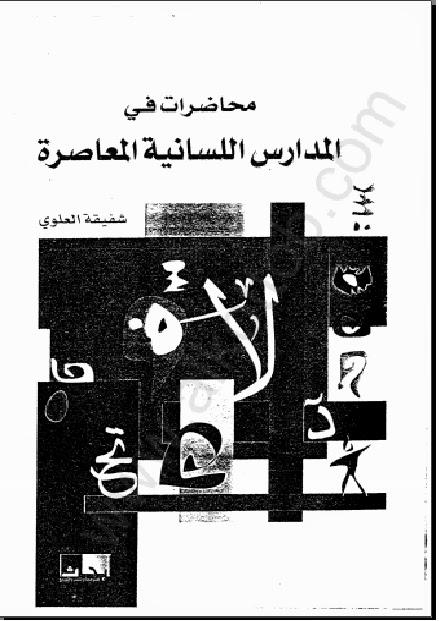 محاضرات في المدارس اللسانية المعاصرة - شفيقة العلوي pdf