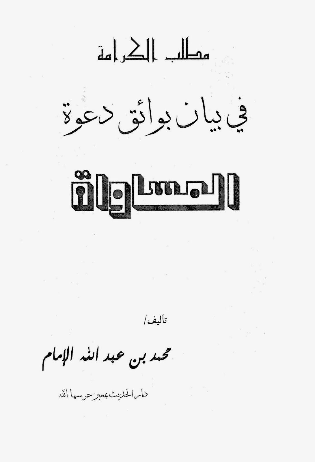 مطلب الكرامة في بيان بوائق دعوة المساواة لـ محمد بن عبد الإمام