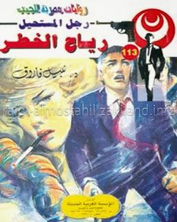 قراءة وتحميل 113 - رياح الخطر - رجل المستحيل