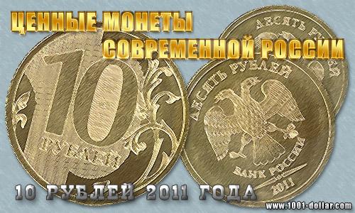 Редкие 10 рублевые монеты 2009 года 30 юаней