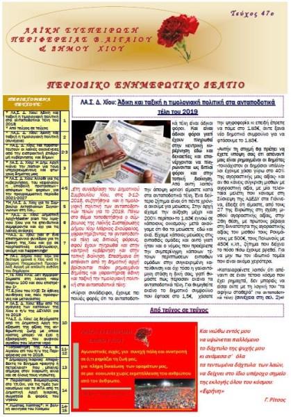 Το Περιοδικό Δελτίο μας - τεύχος 47