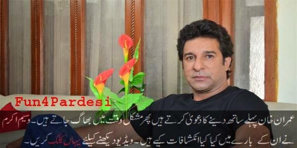 Waseem Akram Talks About Imran Khan.