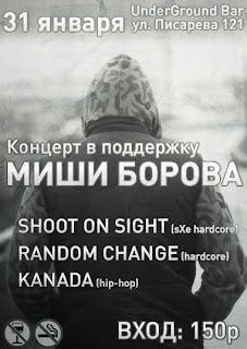 Концерт в поддержку Миши Борова Новосибирск