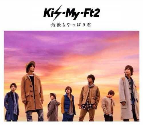 [Album] Kis-My-Ft2 – 最後もやっぱり君 (2015.11.11/MP3/RAR)