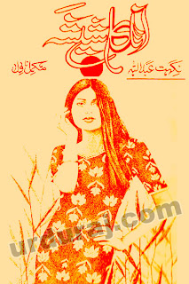 Ana Ka Shesha (Romantic Urdu Novels) By Nighat Abdullah complete in pdf