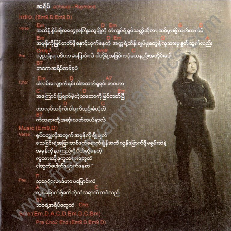 Lyric la la lie lyrics : Outsider - The Faith Of Lie