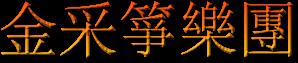 金采箏樂團-台北古箏老師,學古箏,古箏教學