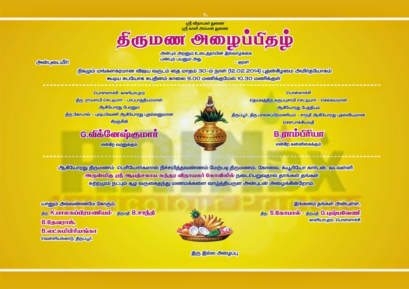 ... Cards Models In Tamil Chatterzoom . Wedding Invitation ...