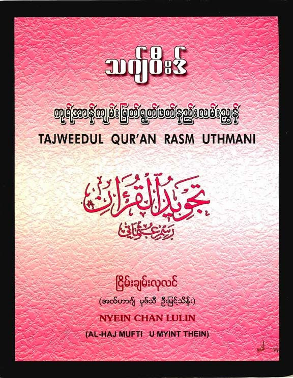 Tajweed - Guides to recite the Holy Quran (Al Haj Mufti U Myint Thein) F.jpg