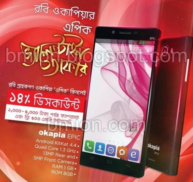 Robi-Okapia-EPIC-Upto-14percent-Flat-Discount-3G-500MB-free-Internet-Valentine-Campaign