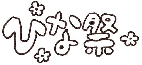 「ひな祭り」のイラスト文字 白黒線画