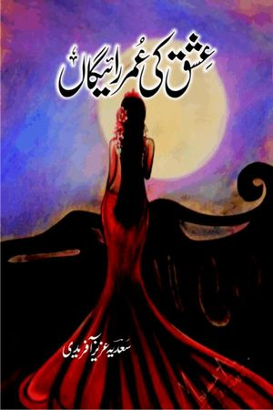 Ishq ki umar raigan novel by Sadia Aziz Afridi Online Reading
