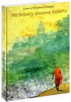 Бхакти Вигьяна Госвами. На берегу океана бхакти