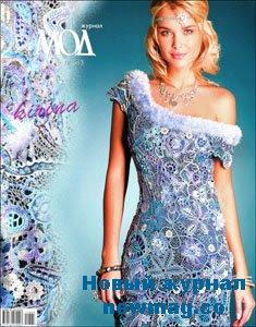 Новогодняя мода 2013