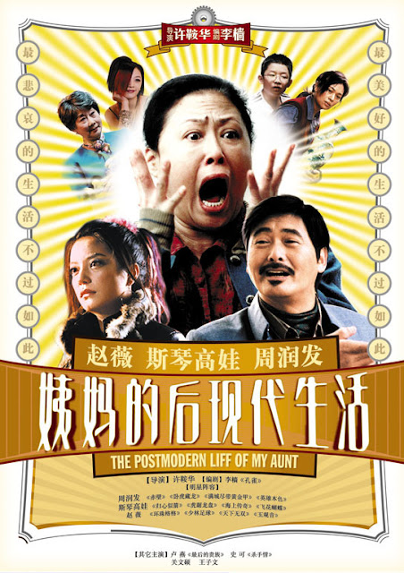 The Postmodern Life of My Aunt (2006) โลกซิวิไลซ์ ของคุณป้าวัยจ๊าบ | ดูหนังออนไลน์ HD | ดูหนังใหม่ๆชนโรง | ดูหนังฟรี | ดูซีรี่ย์ | ดูการ์ตูน