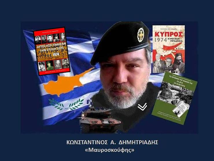 Κωνσταντινος Α. Δημητριάδης
