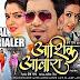 Aashiq Aawara (2016) Bhojpuri Movie Trailer