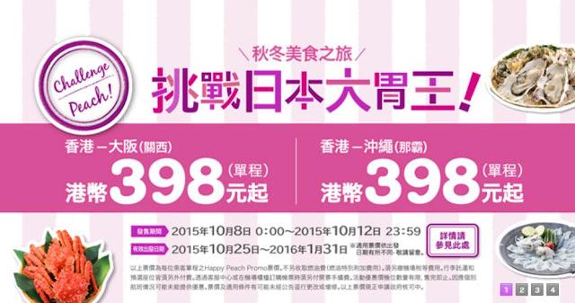 秋冬戰日本大胃王!樂桃航空 今晚(10月8日)零晨開賣 香港飛 大阪/沖繩 單程$398起。