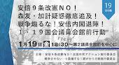 1月19日(金)18:30安倍9条改憲NO!森友・加計追及!内閣退陣!議員会館前行動