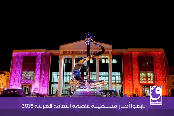دار الثقافة محمد العيد آل خليفة قسنطينة 2015