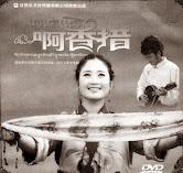 Namgyal Choetso