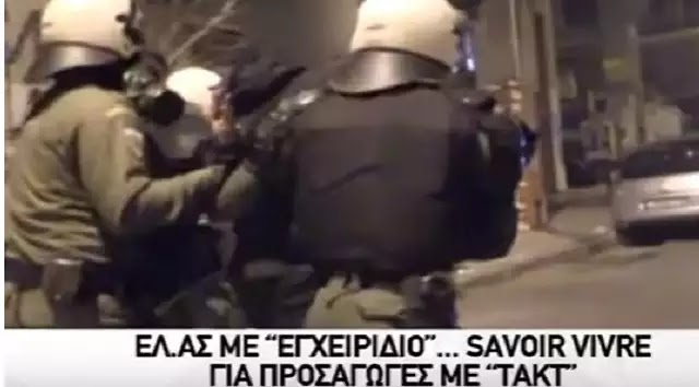 Την ώρα που η εγκληματικότητα χτυπάει κόκκινο..η ΕΛ.ΑΣ δίνει «εγχειρίδιο»… savoir vivre για προσαγωγές με «τακτ» [Βίντεο]