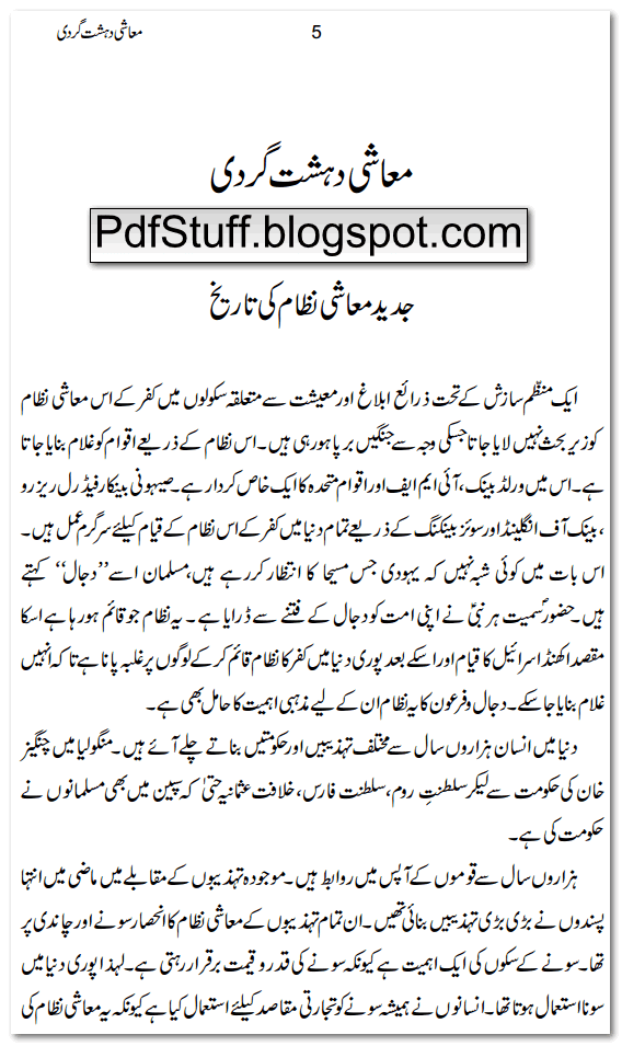 essay in urdu Essay writing urdu may 8, 2011 islamic articles, mohammed ilyas nadvi, urdu afsaane & mazameen, urdu writings 0 read more » kashmir day 5 february essay urdu this enables us to guarantee a 100% security of your funds and note: includes index.