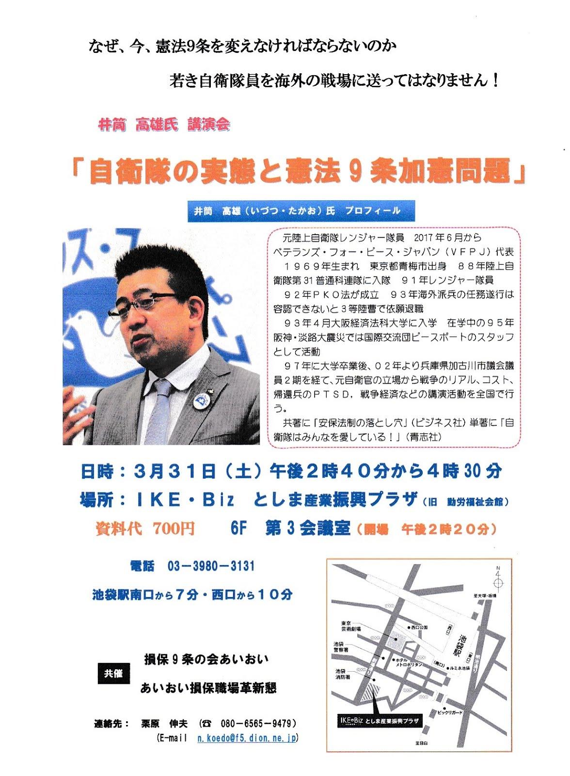 井筒 高雄氏講演会「自衛隊の実態と憲法9条加憲問題」