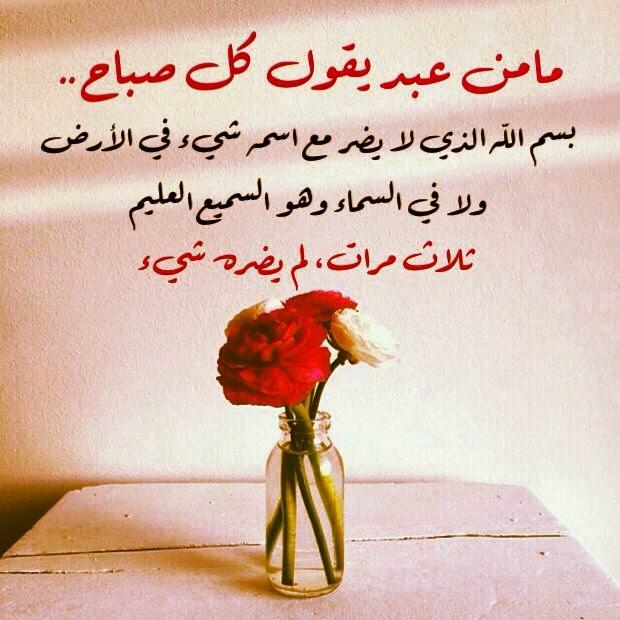 صباح الخير كلمات وادعيه