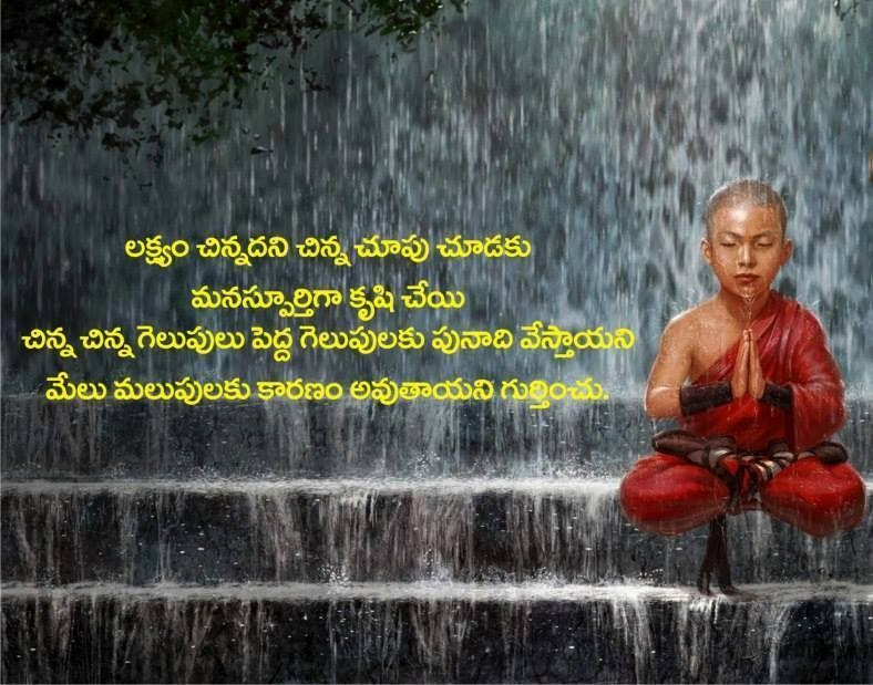 best telugu nice quotes images fun day pics