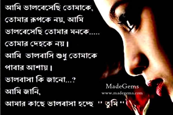 bengali sad love message whatsapp status pictures quotes