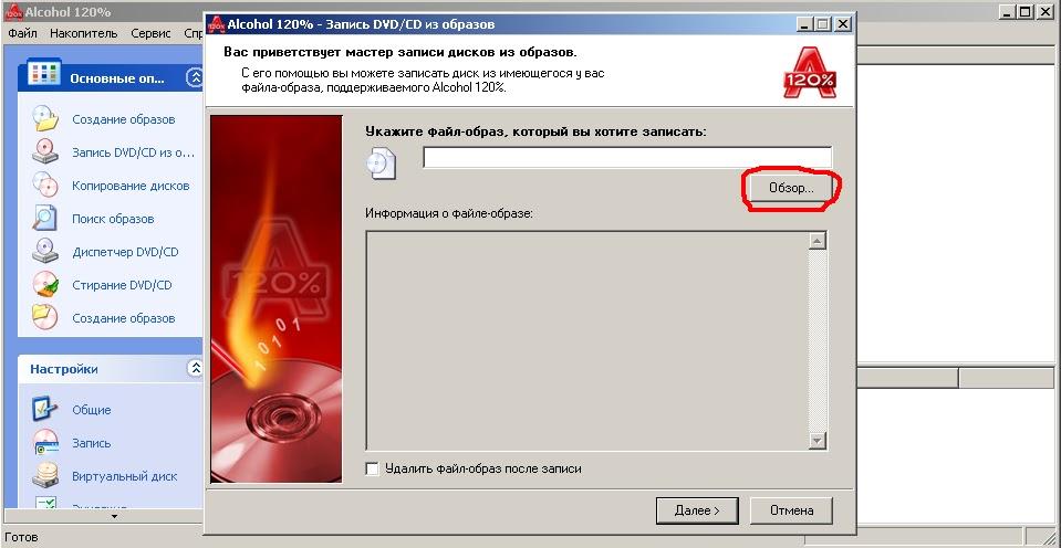 Как сделать загрузочный iso из образа диска 432