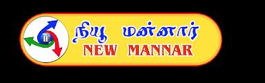NewMannar நியூ மன்னார் இணையம்