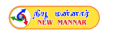 NewMannar மன்னார் இணையம்