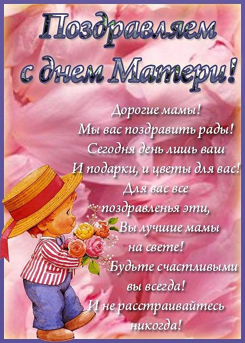 Поздравление от детей для мамы на день рождения от 957
