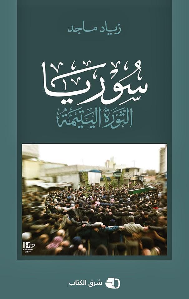 سوريا، الثورة اليتيمة