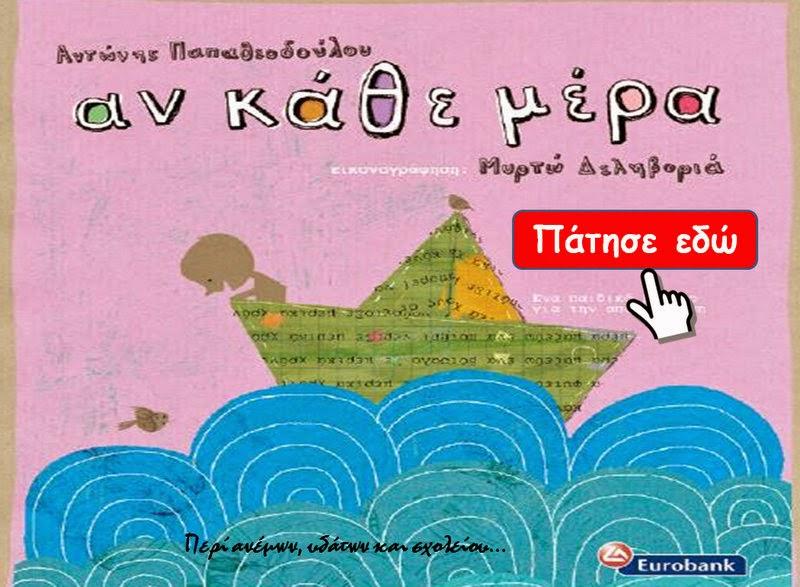 http://www.eurobank.gr/online/HOME/AnKatheMera/images/Book/BOOK%20APOTAMIEYSH%20.pdf