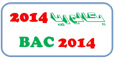 بكالوريا 2014