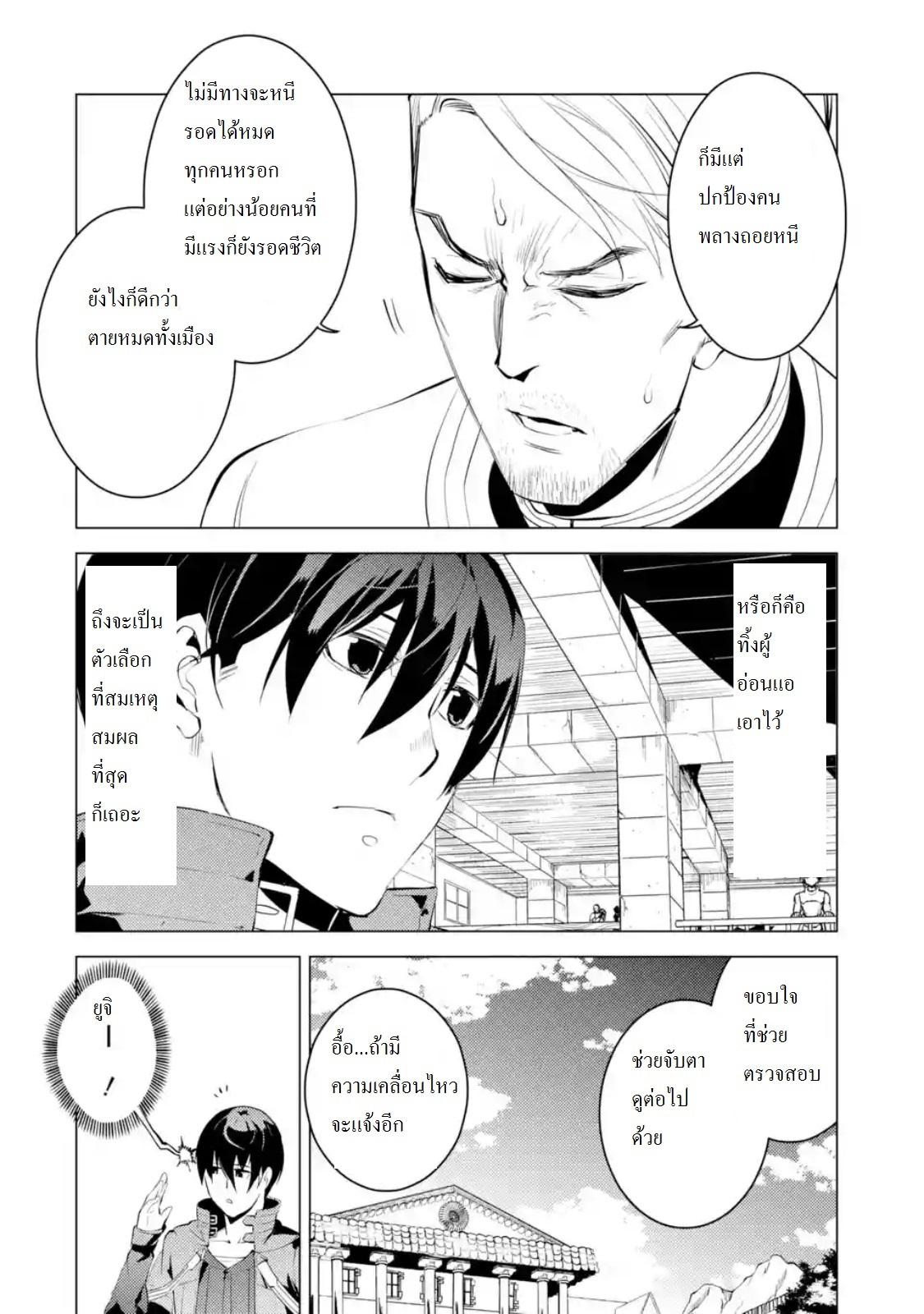 Tensei Kenja no Isekai Life ตอนที่ 6.3 TH แปลไทย