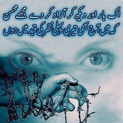 ... Birds Wallpapers ,Sad Poetry Wallpapers,: Sad urdu poetry wallpapers