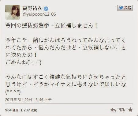 takano-yui-mengumumkan-bahwa-dia-tidak-akan-berpatisipasi-dalam-general-election-2015.