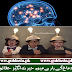 The Amazing Facts About Human Brain in urdu